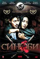 Синоби (DVD) / Shinobi