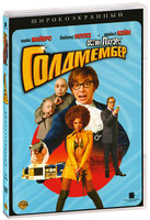 ����� ������ - ���������� (DVD) / Austin Powers in Goldmember
