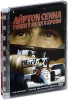 ������ �����. ����� � ���� � ����� (DVD) / The Official Tribute To Ayrton Senna