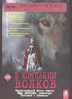 DVD В компании волков / The Company of Wolves