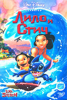 DVD ���� � ���� / Lilo And Stich