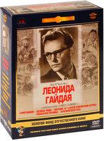 Фильмы Леонида Гайдая. Том 1 (5 DVD) / Самогонщики / Деловые люди / Операция