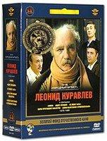 Народный артист. Куравлёв Леонид. Том 2 (5 DVD)