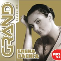 Grand Collection. ����� ������. ����� 2 (MP3)