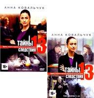 Бандл Тайны следствия. 13 сезон. 1-20 серии (2 DVD)