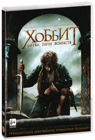 DVD Хоббит: Битва пяти воинств (2 DVD) / The Hobbit: The Battle of the Five Armies