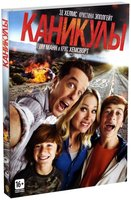 �������� (DVD) / Vacation