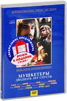 Мушкетеры двадцать лет спустя. Серии 1-4 (2 DVD)