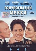 Голубоглазый Микки (DVD) / Mickey Blue Eyes