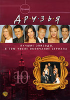 DVD Друзья. Сезон 10 / Friends: Best Of Friends S 10