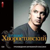 Дмитрий Хворостовский. CD 3. Произведения зарубежной классики