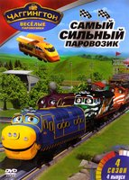 ����������: ������� ����������. ����� 4: ������ 4: ����� ������� ��������� (DVD) / Chuggington