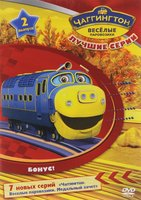 ����������: ������� ����������. ������ 2: ������ ����� (DVD) / Chuggington