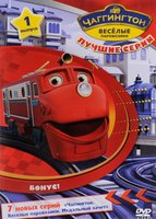 ����������: ������� ����������. ������ 1: ������ ����� (DVD) / Chuggington