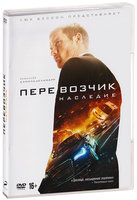 ����������: �������� (DVD) / The Transporter Refueled