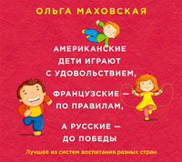 Ольга Маховская: Американские дети играют с удовольствием, французские - по правилам, а русские - до победы. Лучшее из систем воспитания
