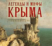 Татьяна Калинко. Легенды и мифы Крыма (занимательная энциклопедия)