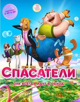 Blu-Ray Спасатели 3D+2D (Real 3D Blu-Ray) / Saving Goola