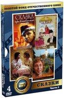Золотой фонд ОК. Сказки. Часть 2 (4 DVD)