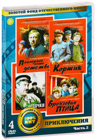 Золотой фонд ОК. Приключения. Часть 2 (4 DVD)