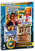 Золотой фонд ОК. Комедии. Часть 1 (4 DVD)