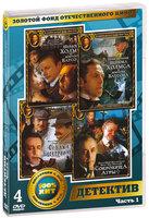 Золотой фонд ОК. Детектив. Часть 1 (4 DVD)