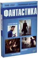Коллекция фильмов. Фантастика (3 DVD)