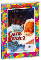 Санта Клаус 2 (DVD) / The Santa Clause 2