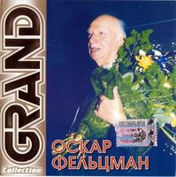 Audio CD Grand Collection. Оскар Фельцман