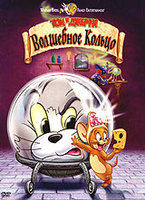 ��� � ������. ��������� ������ (DVD) / Tom and Jerry: The Magic Ring