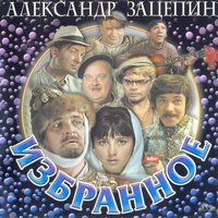 Audio CD Александр Зацепин. Музыка и песни из кинофильмов