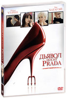 Дьявол носит PRADA (DVD) / The Devil Wears Prada
