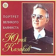 Audio CD Юрий Казаков. Портрет великого баяниста
