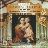 ���� �������. Ave Maria. �������� � ������������� ������������ ������ (CD)