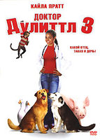 DVD Доктор Дулиттл 3 / Dr. Dolittle 3