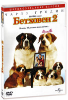 DVD �������� 2 / Beethoven 2nd