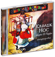 Audio CD Сказки. Карлик Нос