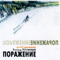Audio CD Непомнящий Александр. Поражение