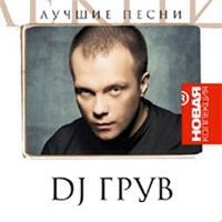 Audio CD Новая коллекция. DJ Groove