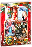 Золотой фонд ОК. Зимние сказки (4 DVD)