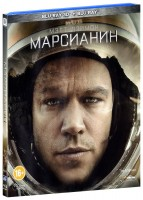 ��������� (Real 3D Blu-Ray + Blu-Ray) / The Martian