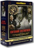 Народный артист. Евгений Евстигнеев. Том 1. 1964-1977гг. (5 DVD)