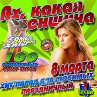 Audio CD Сборник. 8 марта
