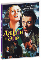 Джейн Эйр (реж. Роберт Стивенсон) (DVD) / Jane Eyre