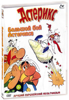Большой Бой Астерикса (DVD) / Asterix and the Big Fight