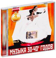 Audio CD Сборник. Музыка 30-40 гг - (Дискотека у патефона) 4