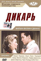 DVD Дикарь / Wild in the Country / Lonely Man