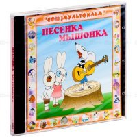Audio CD Песенка мышонка