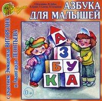 Азбука для малышей с участием Эммануила Виторгана