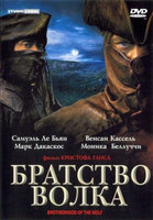 DVD Братство волка / BROTHERHOOD OF THE WOLF (PACTE DES LOUPS, LE)